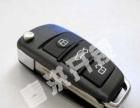 专业配汽车芯片钥匙 汽车遥控器 汽车智能卡