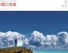 北海拍海景婚纱照2799元,包酒店住宿费用全包