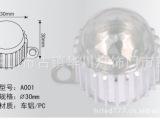 A001中山古镇LED灯外壳配件新款Φ30mm矮款车铝大