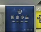四木集团加盟 汽车租赁/买卖 7.5折8.5折