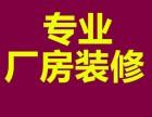 上海青浦區專業廠房辦公室裝修施工隊