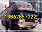 乘坐~南通到茂名的直达汽车 客车13862857222 茂名