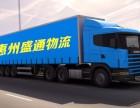 惠州到哈尔滨物流公司-盛通物流 值得客户信赖 发车迅速