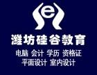 潍坊硅谷教育:拿大专本科成人高考网络教育国家承认学信网可查