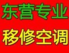 东营格力专业安移空调维修服务部