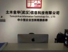 武汉app软件开发公司,土木金华一点公益系统开发定制