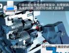 工业3D打印汽车配件工业产品个性化产品