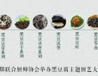 黑豆西施 黑豆特色产品招商加盟