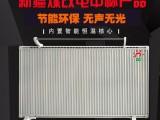 碳纤维电暖器A保定碳纤维电暖器A碳纤维电暖器厂家直供