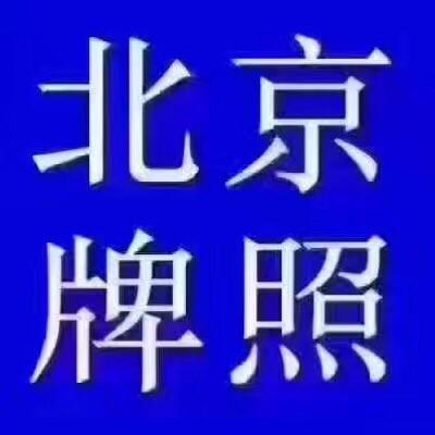 北京车牌指标租售过户验车