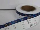 卷筒印刷,登机卡印刷,标签印刷
