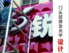 广告传媒 店招门头、文化墙、导视系统、展架灯箱制作