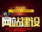 郑州中高端网站开发不满意退全款