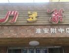 清河 大治西路附中对面 酒楼餐饮冷饮甜品店 商业街卖场