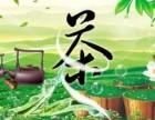 宁波高端茶叶—茶叶连锁店加盟热线