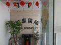 嘉兴华惠国际货运代理公司【宁波中基国际物流有限公】