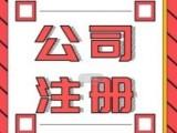 天津代办代理专业记账 代理记账报税