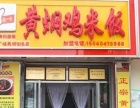 黄焖鸡米饭加盟0元加盟、免费培训学1送1,万元开店
