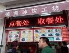 广州加盟一家美肴冰品需要多少钱加盟前景怎么样?
