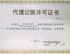 济南免费注册公司 代理记账 公司变更