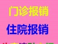 北京市社保代理 个税代理 个税补交 广源永盛