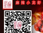 驻马店火爆餐饮项目抢座龙虾加盟