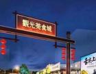 美食广场商铺出租,深圳中高端餐饮店铺招租