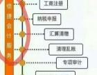 锡东配套园代理记账会计做账报税进出口申请公司注册等