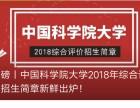 中国科学院大学2018年综合评价招生简章-珠海自主招生