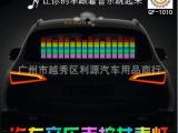 汽车LED声控音乐灯 80*19CM 车窗装饰音乐节奏灯 LED
