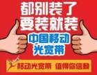 中山市中国移动光纤宽带免费安装,免费送100M光纤送机顶盒