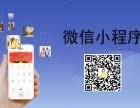 河南普达思诚邀您参加7.18日小程序分享会议