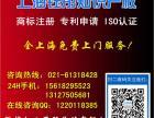 2018开年注册商标享钜惠 上海钰彤开启您的品牌之旅!