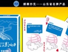 宣传礼品广告扑克定制