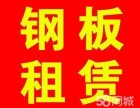 武汉专业建筑钢板租赁 铺路走道板出租