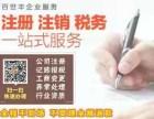 仙桃提供場地注冊 注銷 變更 分公司注冊 性價比高 送印章