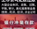 绍兴斗门镇银行冲量5000千万