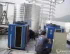 贵阳欧特斯空气能维修中心贵阳空气能以旧换新 空气能安装