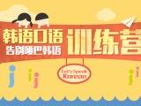 上海徐汇韩语培训,韩语零基础培训,韩语兴趣班培训