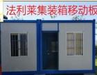 环保天津新型彩钢房,天津新型活动房,天津工地活动房