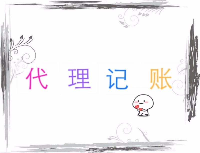 淄博隆杰代办公司工商年检财税代理信息采集记账等