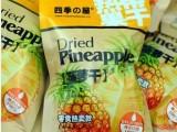 【四季屋】 热带果干 休闲零食 散装称重 菠萝干5斤每袋整件10