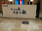 杭州全球未来出行大会,展台设计搭建