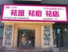 北京中药祛斑美白套装%%祛斑加盟厂家在哪?安全吗?反弹吗?