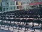北京大量折叠椅租赁 宴会椅出租 折叠桌租赁 酒店椅租赁
