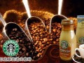 西安星巴克咖啡加盟费用
