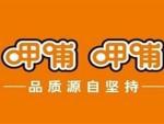 呷哺呷哺火锅加盟 呷哺火锅加盟热线呷哺火锅总部
