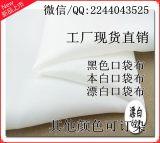 漂白涤棉口袋布 漂白涤棉口袋布价格 优质漂白涤棉口袋布批发