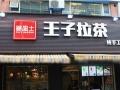 王子拉茶总部甜点技术培训 开店不愁