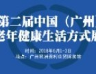 2018第二届中国(广州)老年健康生活方式展
